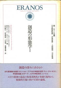 創造の形態学1 ミルチャ・エリアーデ カール・ラインハルト 他 エラノス叢書10