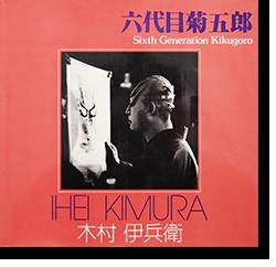 六代目菊五郎 木村伊兵衛 ソノラマ写真選書17 SIXTH GENERATION KIKUGORO Ihei Kimura