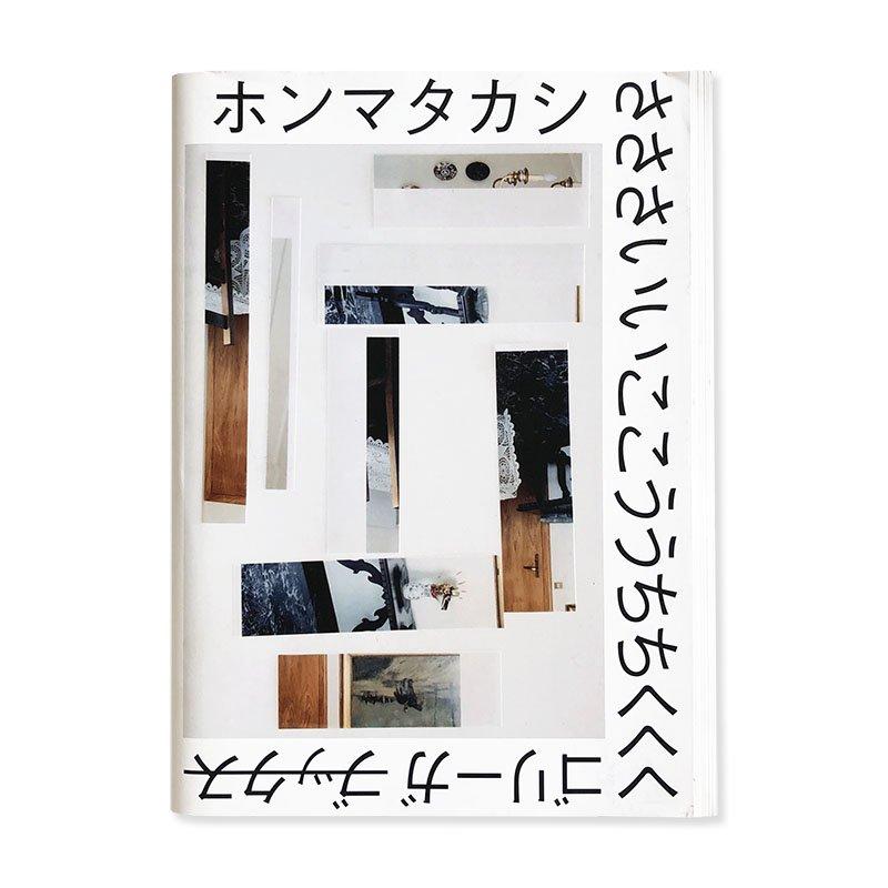 RRREECCONNSTRUCCTTT Takashi Homma さささいいここううちちくくく ホンマタカシ 写真集
