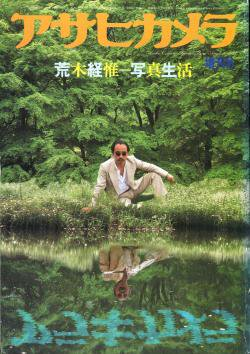 アサヒカメラ増刊 荒木経惟=写真生活 ASAHI CAMERA Special Issue 1981 Selected Works of Nobuyoshi Araki