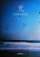 光 ヒロミックス 写真集 HIKARI HIROMIX