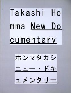 ホンマタカシ ニュー・ドキュメンタリー Takashi Homma: New Documentary 署名本 signed