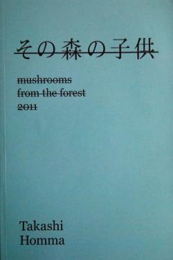 その森の子供 ホンマタカシ 写真集 MUSHROOMS FROM THE FOREST 2011 Takashi Homma