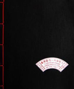臺灣當代・玩古喩今 TIME GAMES CONTEMPORARY APPROPRIATIONS OF THE PAST 台北市立美術館