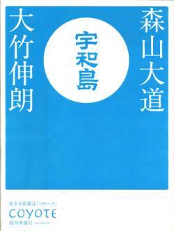 COYOTE コヨーテ 創刊準備号 森山大道 大竹伸朗 Daido Moriyama Shinro Ohtake