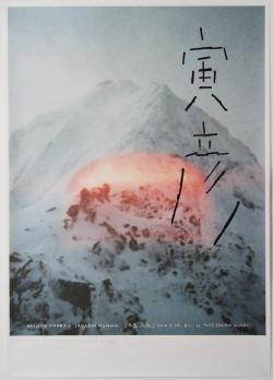 稜線展ポスター 寅彦 大原大次郎 ホンマタカシ RYOSEN poster TORAHIKO version Daijiro Ohara Takashi Homma