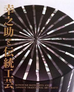 幸之助と伝統工芸 KONOSUKE MATSUSHITA AND JAPANESE TRADITIONAL ART CRAFTS