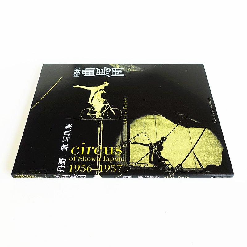 昭和曲馬団 丹野章 写真集 CIRCUS of Showa Japan 1956-1957 Akira Tanno