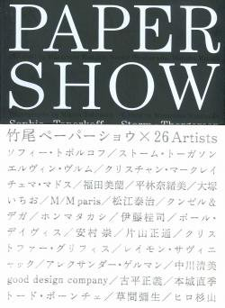 TAKEO PAPER SHOW 竹尾ペーパーショウ × 26 Artists