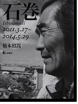 <img class='new_mark_img1' src='https://img.shop-pro.jp/img/new/icons57.gif' style='border:none;display:inline;margin:0px;padding:0px;width:auto;' />石巻 橋本照嵩 写真集 ISHINOMAKI 2011.3.27~2014.5.29 Hashimoto Shoko 署名本 signed