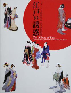江戸の誘惑 ボストン美術館所蔵 肉筆浮世絵展 The Allure of Edo Ukiyo-e Painting from the Museum of Fine Arts, Boston