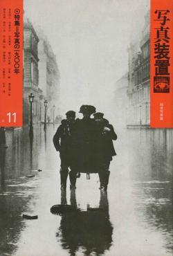 写真装置 #11 第11号 特集=写真の一九〇〇年 北島敬三 他