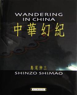 中華幻紀 島尾伸三 写真集 WANDERING IN CHINA Shinzo Shimao
