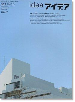 IDEA アイデア 357 2013年3月号 紙上の建築 Architecture in Print
