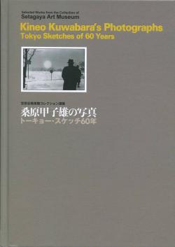 桑原甲子雄の写真 トーキョー・スケッチ60年 Kineo Kuwabara's Photographs Tokyo Sketches of 60 Years