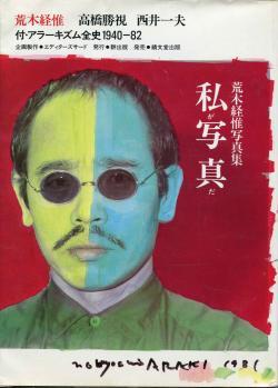 私が写真だ 荒木経惟写真集 高橋勝視 西井一夫 付・アラーキズム全史1940-82 Watashi Ga Shashin Da/I Am The Photo Araki Nobuyoshi