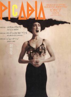 PICABIA Design & Culture Magazine Bimonthly Vol.1 1989 ピカビア 創刊号 1989年12月号