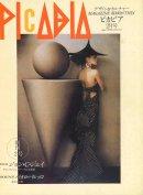 PICABIA Design & Culture Magazine Bimonthly Vol.2 1990 ピカビア 第2号 1990年2月号