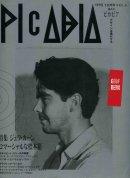 PICABIA Design & Culture Magazine Bimonthly Vol.6 1990 ピカビア 第6号 1990年10月号