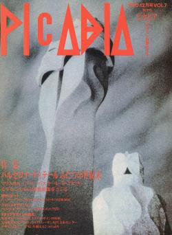 PICABIA Design & Culture Magazine Bimonthly Vol.7 1990 ピカビア 第7号最終巻 1990年12月号