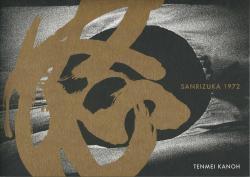 三里塚 1972 加納典明 写真集 SANRIZUKA 1972 Tenmei Kanoh 署名本 signed