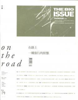THE BIG ISSUE TAIWAN 2011 #14 大誌雜誌台湾版 2011年第14号 聶永真 Aaron Nieh