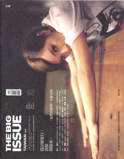 THE BIG ISSUE TAIWAN 2012 #28 大誌雜誌台湾版 2012年第28号 聶永真 Aaron Nieh