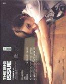 THE BIG ISSUE TAIWAN 2012 #28 大誌雜誌台湾版 2012年第28号 聶永真 Aaron Nieh