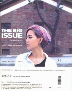 THE BIG ISSUE TAIWAN 2012 #31 大誌雜誌台湾版 2012年第31号 聶永真 Aaron Nieh