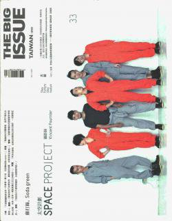 THE BIG ISSUE TAIWAN 2012 #33 大誌雜誌台湾版 2012年第33号 聶永真 Aaron Nieh