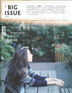 THE BIG ISSUE TAIWAN 2013 #45 大誌雜誌台湾版 2013年第45号 聶永真 Aaron Nieh
