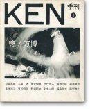 季刊 KEN 第1号 噫!万博 東松照明 他 KEN No.1 SHOMEI TOMATSU etc..
