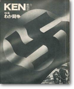 季刊 KEN No.3 第3号 特集 わが闘争