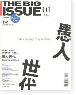 THE BIG ISSUE TAIWAN 2010 #1 大誌雜誌台湾版 2010年 創刊号 第1号 王志弘 Wang Zhi Hong