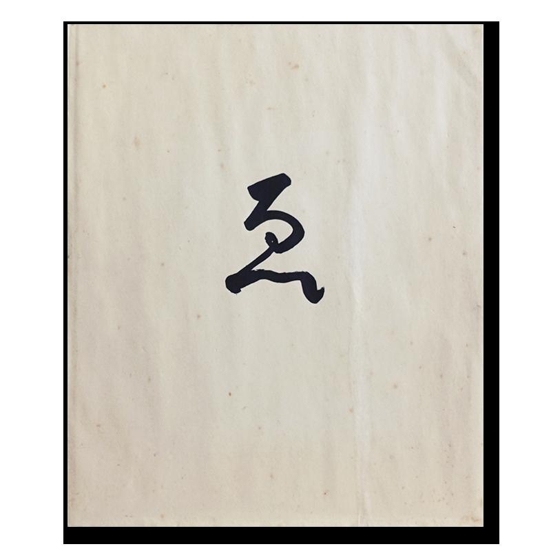 ゑ/え 山本昌男 写真集