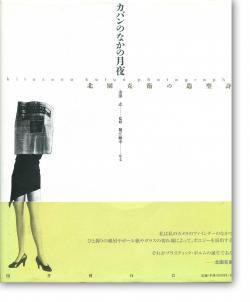カバンのなかの月夜 北園克衛の造型詩 Kitasono Katsue Photographs