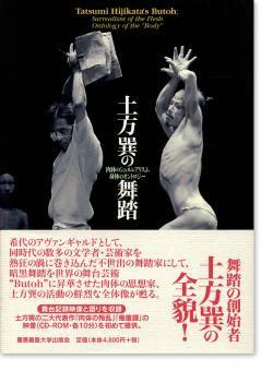 土方巽の舞踏 肉体のシュルレアリスム身体のオントロジー Tatsumi Hijikata's Butoh
