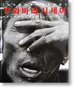 桑原史成 韓国写真全集 1964-2007 THE COMPLETE WORKS OF KUWABARA SHISEI IN KOREA