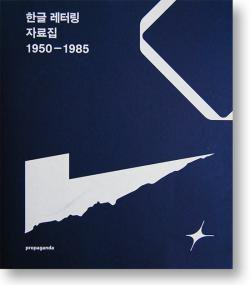 HANGEUL LETTERING ARCHIVE  1950-1985 Kim Kwangchul 他 ハングル・レタリング・アーカイヴ