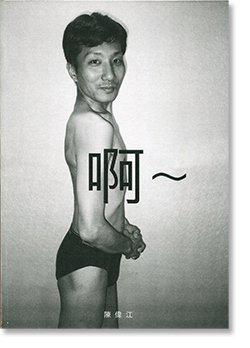 啊~ 陳偉江 写真集 AH~ Chan Wai Kwong 署名本 signed