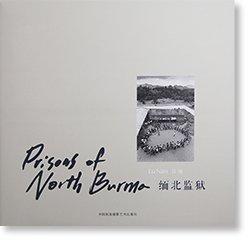 緬北監獄 呂楠(馬小虎) 写真集 PRISONS OF NORTH BURMA Lu Nan
