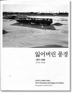 LOST LANDSCAPES 1968-1983 Kim Ki-Chan 잃어버린 풍경 1967-1988