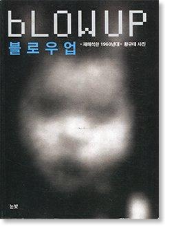 BLOW UP Hwang Kyu-Tae 블로우업 황규태 ファンギュテ 写真集