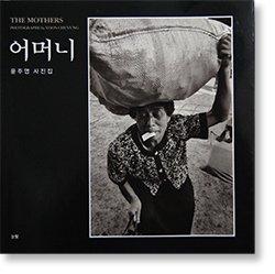 THE MOTHERS Yoon Chuyung 윤주영 ユン・チューヤン 写真集