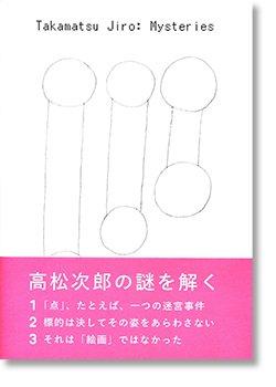 高松次郎ミステリーズ Takamatsu Jiro: Mysteries