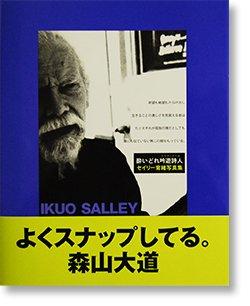 酔いどれ吟遊詩人 セイリー育緒 写真集 WHISKEY DRINKING TROUBADOUR Ikuo Salley