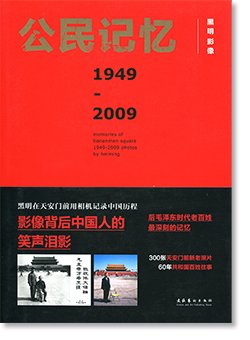 公民记忆 �明影像 Memories of Tiananmen square 1949-2009 by Heiming 献呈署名本 Dedication signature