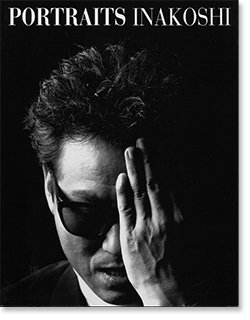 PORTRAITS INAKOSHI by Koichi Inakoshi ポートレイツ 稲越功一 写真集 署名本 signed