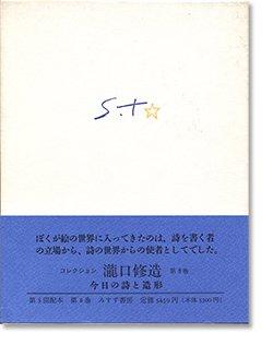 コレクション 瀧口修造 第8巻 今日の詩と造形 Shuzo Takiguchi