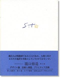 コレクション 瀧口修造 第10巻 デザイン論 伝統と創造 プリミティフ芸術 Shuzo Takiguchi
